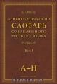 Этимологический словарь современного русского языка в 2х томах